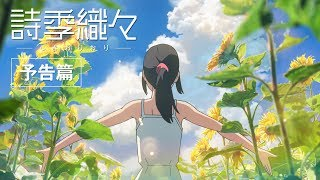 Watch Shikioriori Anime Trailer/PV Online