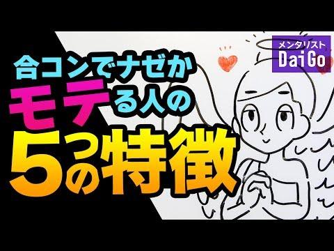 """合コンで""""ナゼか""""モテる人の5つの特徴!"""