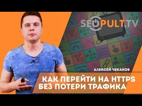 Как перейти на протокол https (SSL) без потери трафика? Алексей Чеканов