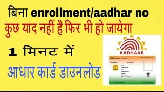 बिना किसी रसीद के कैसे डाउनलोड करे आधार   How to   download aadhar card online  without any details