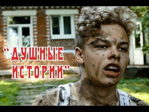 Короткометражный фильм «Душные и�тории» | Дет�кий лагерь