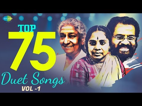 Top 75 Duet Songs -Vol 1 | K.J.Yesudas | S.Janaki | P.Leela | One Stop Jukebox | Malayalam |HD Songs