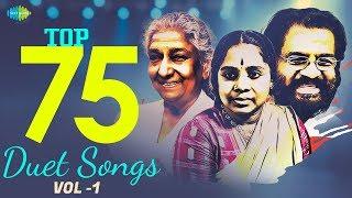 Download Top 75 Duet Songs -Vol 1 | K.J.Yesudas | S.Janaki | P.Leela | One Stop Jukebox | Malayalam |HD Songs MP3 song and Music Video