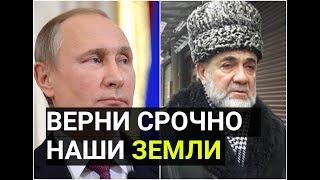Ингуши ПРИЕХАЛИ к Путину.