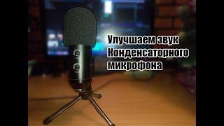 Обработка звука в реальном времени