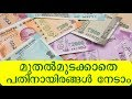 Earn money without investment Business idea malayalam kerala