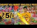 Cheapest Holi Market In Delhi | [wholesale/retail] | Sadar Bazar | 2019