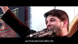 محمد الجنامي | زيارة وارث | كربلاء المقدسة | 1440هـ