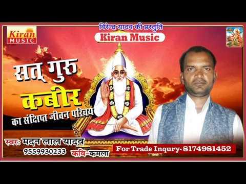 संत गुरु कबीर #ka Sanchipt Jiwan Parichay#Madan Lal Yadav (Bhojpuri Birha )
