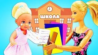 Мультики для девочек - Штеффи в школе. Сборник для девочек - Куклы Барби