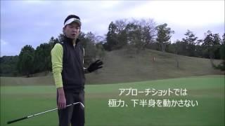 100切り④「明日から実践!アプローチショット」吉本巧プロゴルフコーチ