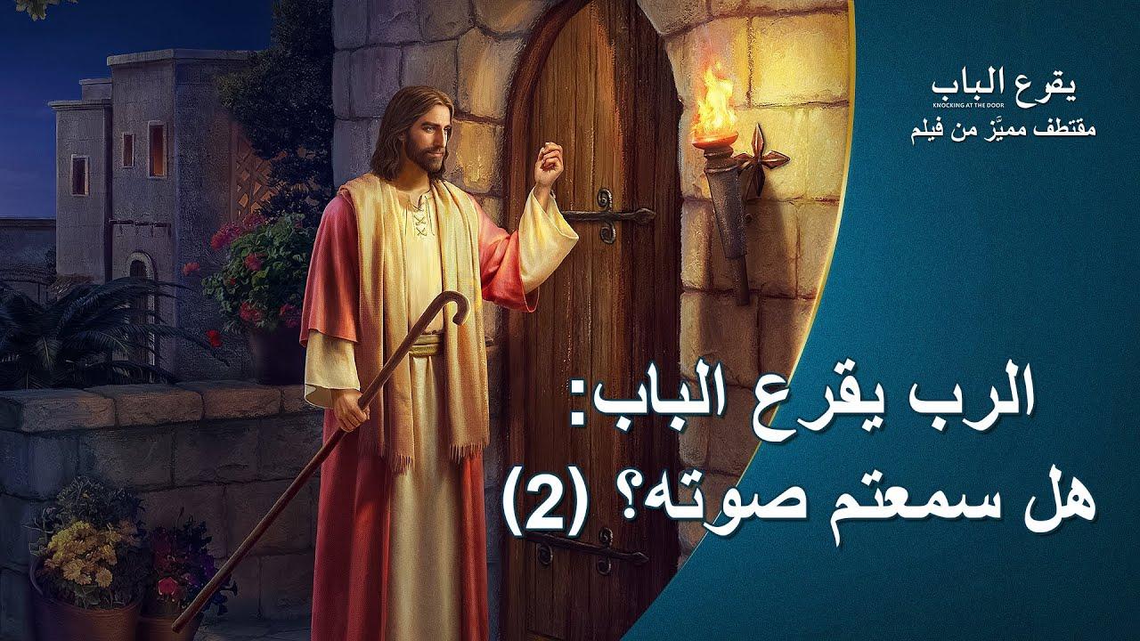فيلم مسيحي   يقرع الباب   مقطع 4: الرب يقرع الباب. هل سمعتم صوته؟ (2)
