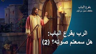 مقطع من فيلم مسيحي | يقرع الباب | الرب يقرع الباب. هل تستطيعون التعرّف على صوته؟ (2)