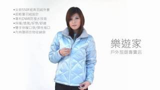 The North Face女款550F羽絨保暖外套(NFOAL1S)
