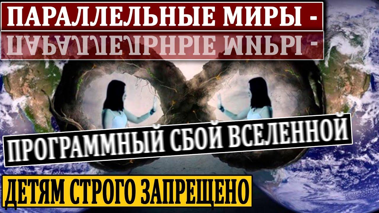 УЧЕНЫЕ СДЕЛАЛИ СЕНСАЦИОННОЕ ЗАЯВЛЕНИЕ И ПРЕДОСТАВИЛИ ДОКАЗАТЕЛЬСТВА! 09.07.2020 ДОКУМЕНТАЛЬНЫЙ ФИЛЬМ