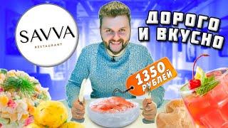 Краба они НЕ ПОЖАЛЕЛИ / Салат за 1450 рублей и подача в ЛЕДОВОЙ миске / Обзор ресторана Savva