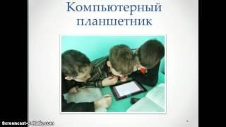 BYOD-технологии в начальной школе