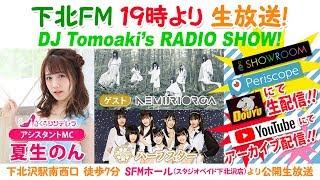 DJ Tomoaki's RADIO SHOW! 2019年9月5日放送分 メインMC:大蔵ともあ...