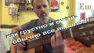 Варвара, Би 2, на гитаре, пару слов о тексте песни