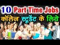 100% भरोसेमन्द | Best Part Time Jobs For College Students in india| Top Part Time Jobs for Freshers