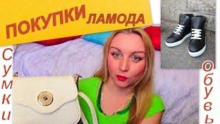 видео Купить на распродаже модные женские туфли на ламода и вайлдберриз