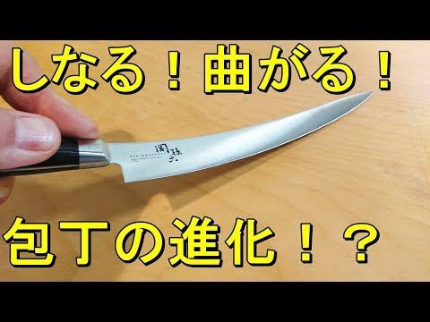 しなる!曲がる!関孫六フレキシブルナイフを買ってみたのでサバをさばいてみた。