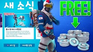 Epic! How to get the FREE FREE ALPINISTA on Fortnite PS4!!!