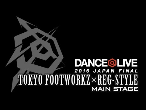 TOKYO FOOTWORKZ×REG STYLE / DANCE@LIVE 2016 JAPAN FINAL MAINSTAGE SHOWCASE