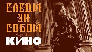 КИНО - СЛЕДИ ЗА СОБОЙ (vital video)