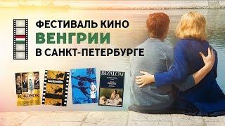 4й Фестиваль кино Венгрии в Санкт-Петербурге