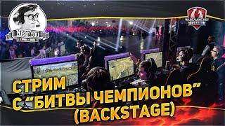 """✮Стрим с """"Битвы Чемпионов (backstage) - команда Tornado.Energy!✮ Стримы от Near_You"""