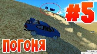 BEAM NG Drive - Погоня #5 Crash Testing