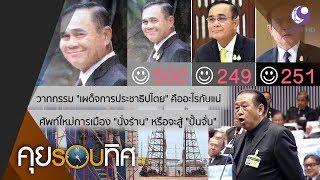 ส่องทิศทางรัฐบาล ประยุทธ์ Plus (08มิ.ย.62) คุยรอบทิศ | 9 MCOT HD