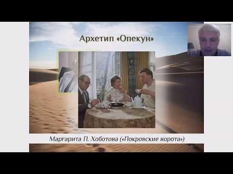 04 Архетип Опекун