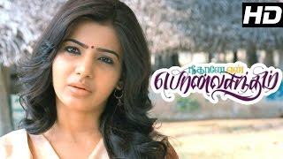 Neethane En Ponvasantham Full Movie | Scenes | Jiiva try to Convince Samantha | Jiiva, Samantha