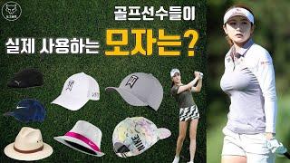 [도그골프] 실제 선수들이 착용하는 골프모자 종류별 소…
