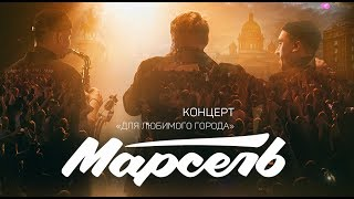 МАРСЕЛЬ -