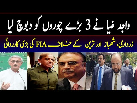 Sugar Mafias Don in big trouble...Wajid zia take big action against Zardari,Shahbaz and Tareen..FIA