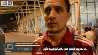 مصر العربية | أحمد صالح يعد الجماهير بالفوز بكأس أمم إفريقيا للشباب
