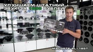 Улучшаем штатный звук за 1 990 рублей - Machete AL-165T