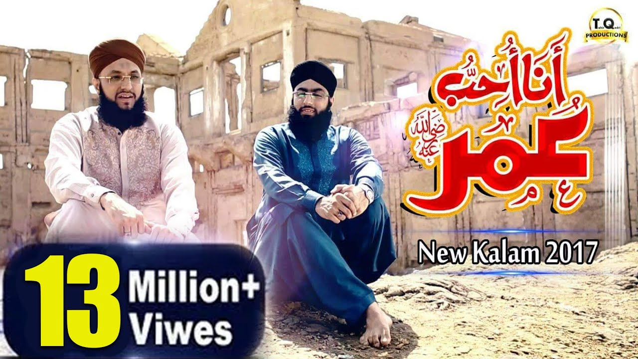 Download Duae Mustafa hain Hazrate Umar - Hafiz Tahir Qadri 2017