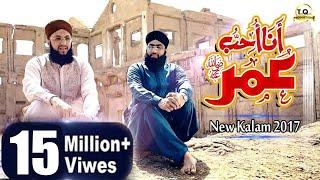 New Manqabat 2017 - Hafiz Tahir Qadri Hazrat Umar Farooq