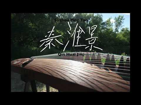 秦淮景 Qin Huai