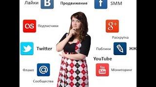Сайт, где платят 10 рублей за 1 лайк !!! Заработок в интернете 2017