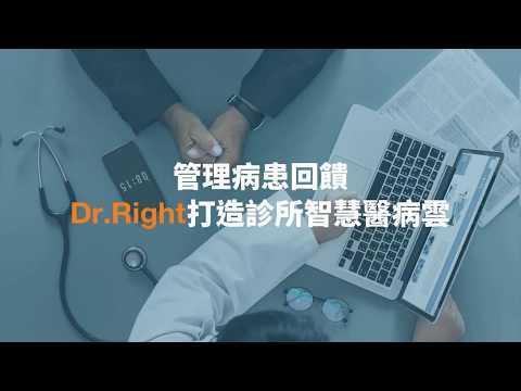 感謝數位時代的報導,台灣第一家智慧醫病雲