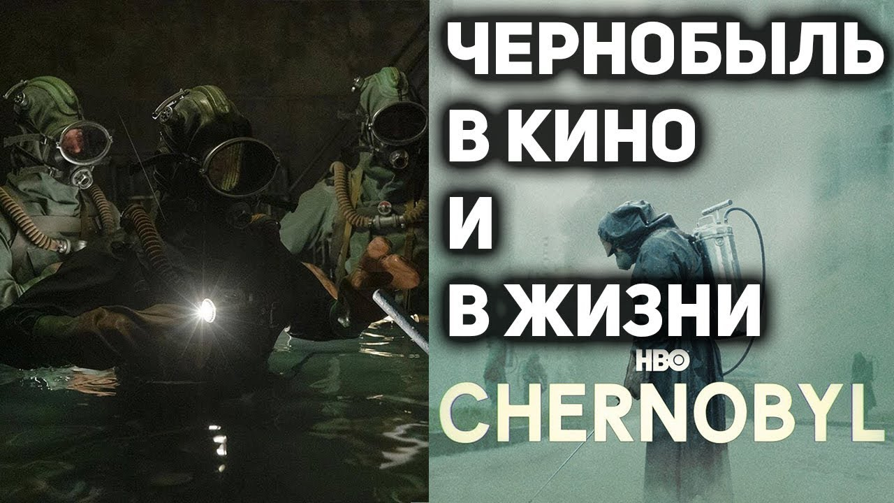 ЧЕРНОБЫЛЬ от HBO за 12 минут — ЧТО НЕ ТАК В СЕРИАЛЕ о катастрофе на чернобыльской АЭС ?