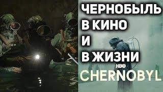 ЧЕРНОБЫЛЬ от HBO за 12 минут - ЧТО НЕ ТАК В СЕРИАЛЕ о катастрофе на чернобыльской АЭС ?