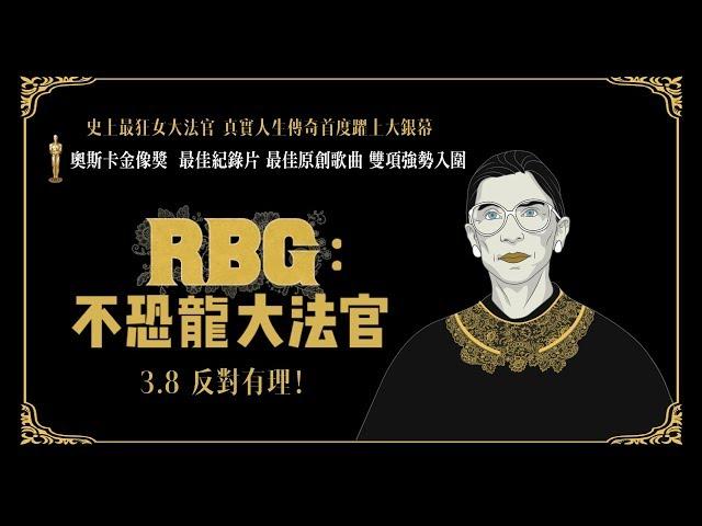 3 8《RBG:不恐龍大法官》中文正式預告