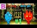 Огонь и Вода 3 Приключения в Лесном Храме часть 1 Мультфильм игра для детей