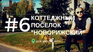 Коттеджный ПОСЕЛОК НОВОРИЖСКИЙ на престижном Новорижском шоссе | Шоб мне тут жить #6